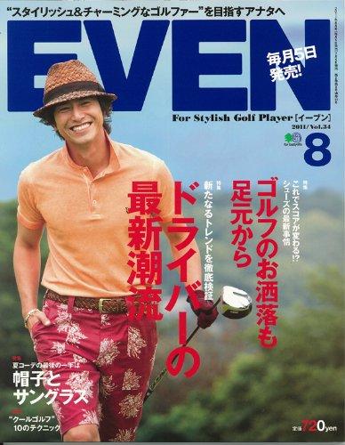 EVEN(イーブン) 2011年8月号 Vol.34 連載掲載中