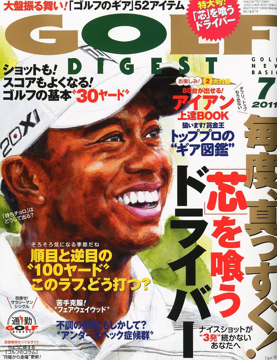 GOLF DIGEST (ゴルフダイジェスト) 2011年 07月号 [雑誌]