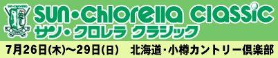 サン・クロレラ・クラシック2012 明日より