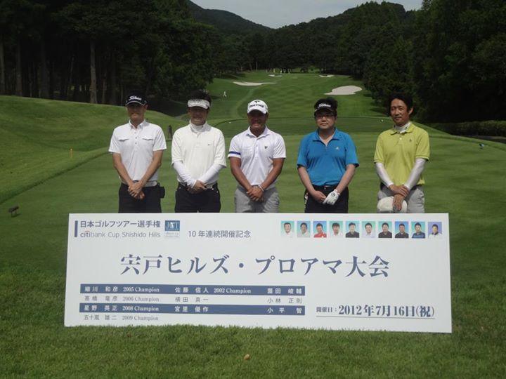 日本ゴルフツアー選手権10年連続開催記念 宍戸ヒルズ・プロアマ大会