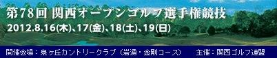 関西オープンゴルフ選手権競技2012