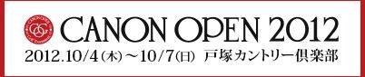第5回 キヤノンオープン