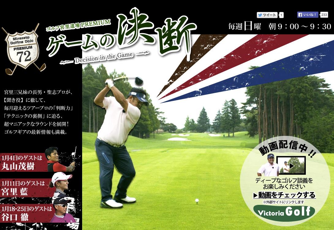 ゲームの決断〜ゴルフ宮里道場PREMIUM〜