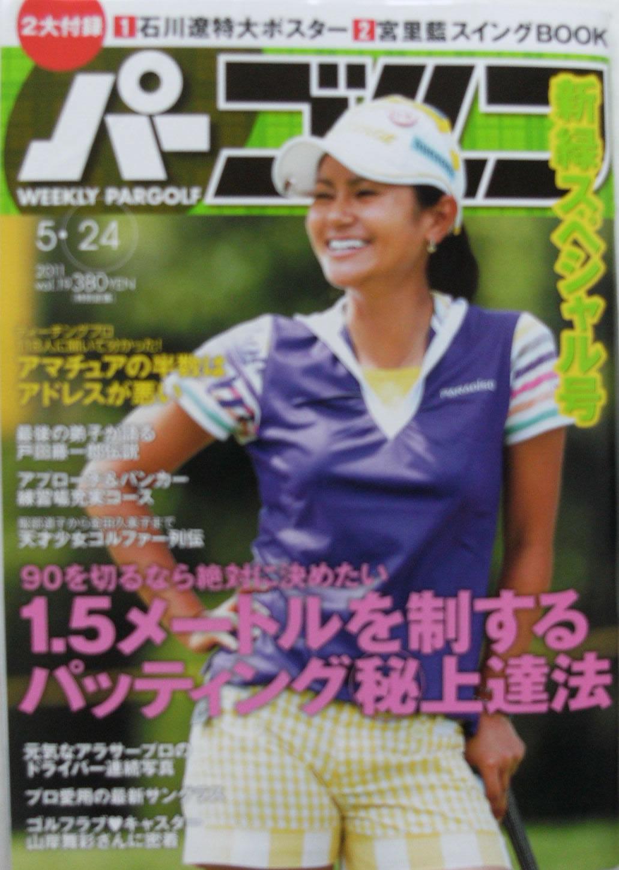 週刊パーゴルフ 5/24発売号