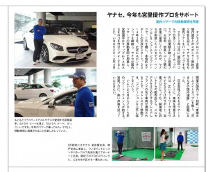 Yanase15-0304_golf-support_01