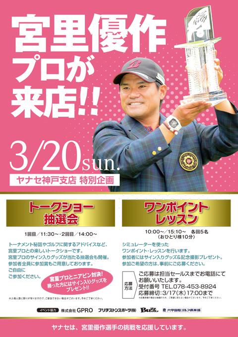 GOLF_20160320_宮里優作プロ神戸支店イベント