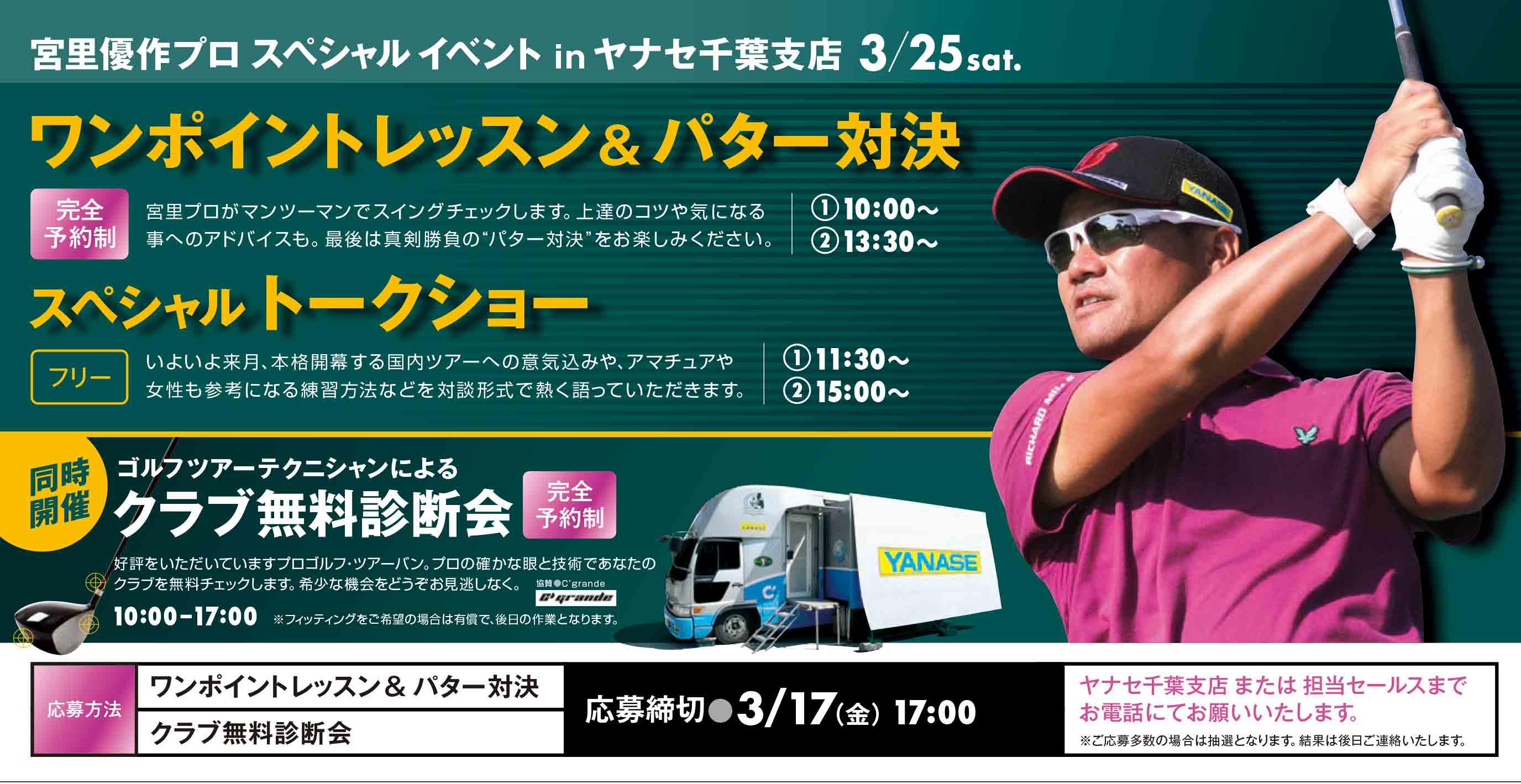 ヤナセ千葉イベントバーナー